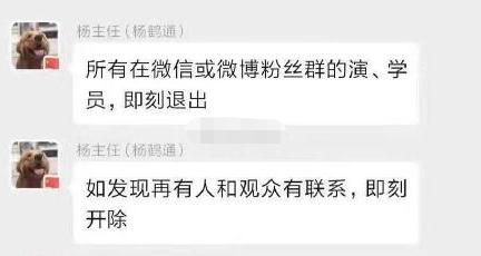 德云社演员退出粉丝群 因刘九儒频繁联系初二女生?