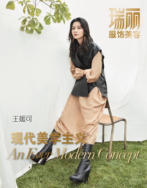 王媛可解锁新刊封面 与时光温柔以待