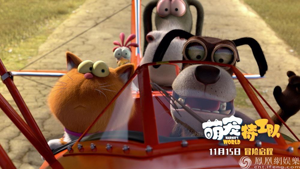 合家欢动画《萌宠特工队》今日上映 萌翻你的不只是宠物