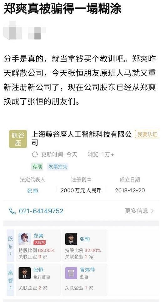 网曝郑爽解散公司 张恒带好友注册新公司尚未入股