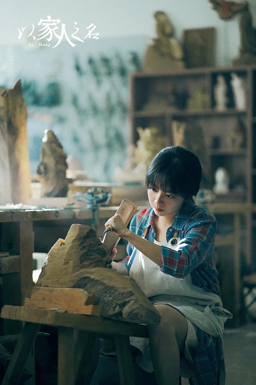 谭松韵《以家人之名》首曝剧照 诠释木雕师尽显专业范