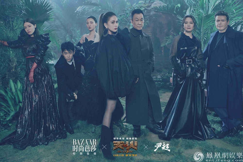 《天火》曝时尚大片 磅礴特效的底色是中国情感