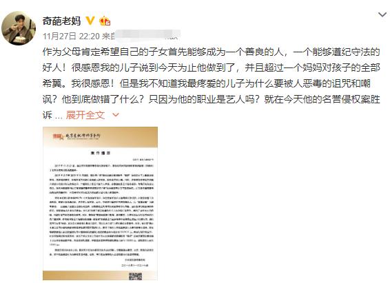 <b>张艺兴妈妈为儿子发声 怒斥诽谤者获网友支持</b>