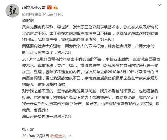 《北京日报》评张云雷事件:艺人要有艺德 粉丝要有三观