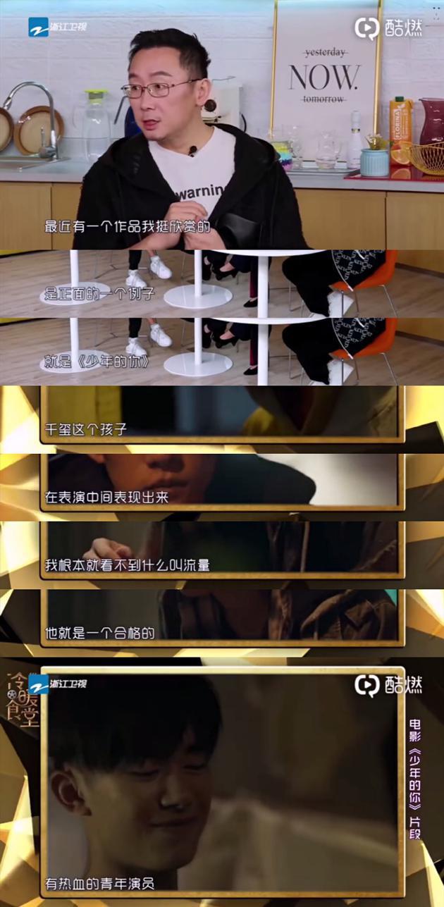 陆川赞易烊千玺:有青年演员的担当 尽展青年演员本色