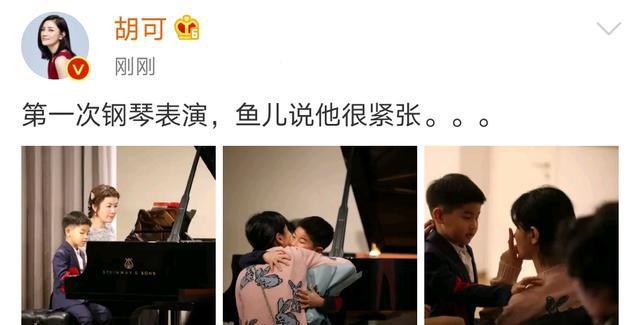 小鱼儿首次登台表演钢琴,紧张向妈妈胡可求抱抱