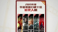 《2019中国电影年度调查报告》出炉 《中国电影报道》与观众跨年