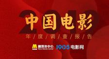 2019中國電影年度調研報告:總票房漲幅明顯 國產片口碑豐收