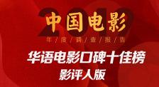 2019中国电影年度调研报告:华语电影口碑十佳榜影评人版