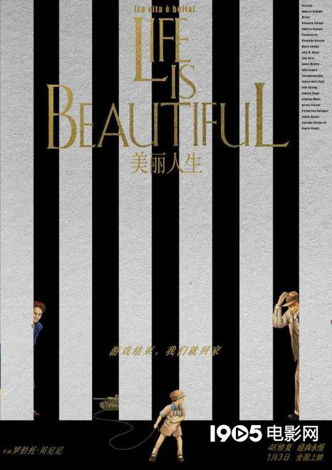 《美丽人生》4K高清修复版上映 发布中国版海报