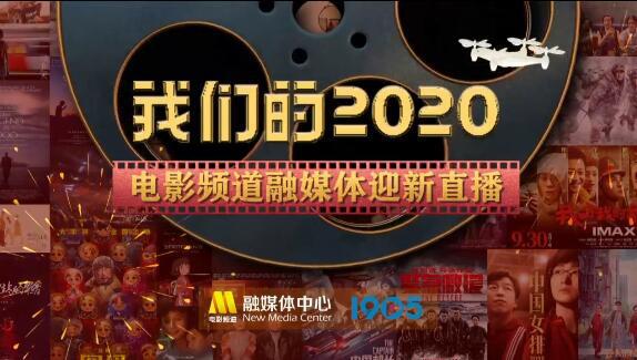 电影频道M榜荣誉揭晓 《星辰大海》宣传片首发