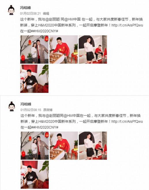 冯绍峰赵丽颖合拍新年大片撒狗粮 艾特老婆忘空格