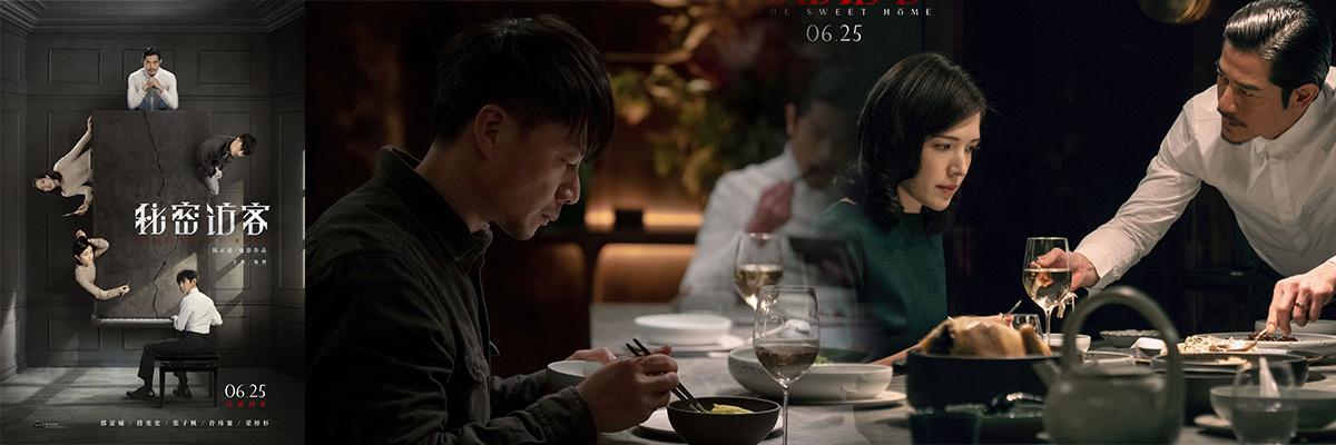 《秘密訪客》定檔6月25日 郭富城段奕宏強勢飆戲