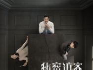 《秘密访客》定档6月25日  郭富城段奕宏强势飙戏