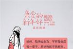 《亲爱的新年好》曝新海报 白百何许娣真情流露