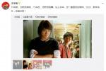 王宝强十五年后与刘德华再合作 发文称其是榜样