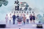 《记忆拼图》《中国处方》将拍 刘之冰出席发布会