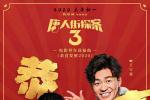 《唐探3》曝拜年送福曲 劉德華王寶強合體迎新年