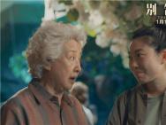 《别告诉她》发布对视短片 祖孙深藏的秘密被曝光