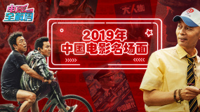 电影全解码:2019年中国电影名场面