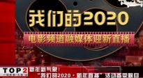 """2019中国电影总票房再创新高 """"我们的2020•新年直播""""备受瞩目"""