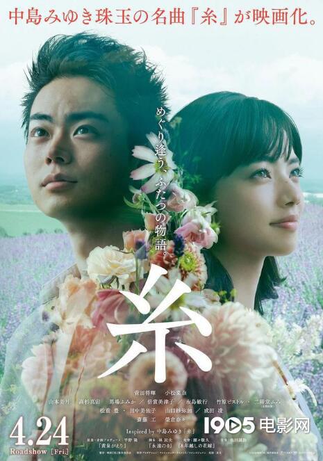 影片《线》公布海报 小松菜奈菅田将晖憧憬未来