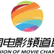 全国电影频道联盟