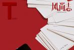 1月7日,蔡徐坤登《T Magazine》开年刊,封面人物内页释出。这也是蔡徐坤2020年解锁的第二本开年刊。