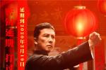 《叶问4》密钥延期一个月打进春节档 10亿无压力
