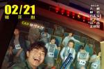 """《大赢家》定档2.21 大鹏柳岩领衔""""沙雕喜剧团"""""""