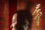 全球网友同步追《庆余年》中国剧集海外再圈粉