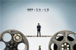 《人潮汹涌》曝先导海报 刘德华肖央万茜阵容强大