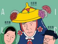 """《蕃薯浇米》曝插画海报 资深""""少女""""永葆青春"""