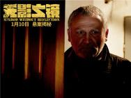 《无影之镜》曝惊险预告 塔吉克斯坦电影首登中国