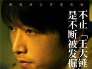贾樟柯《不休不止》曝演员阵容 白客苗苗化身情侣