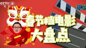 周游电影:2020年春节档电影大盘点 哪些影片会胜出?