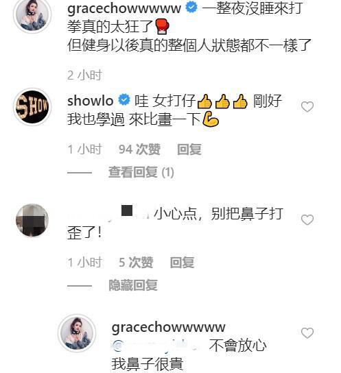 罗志祥女友被网友嘲讽整容 回怼:我鼻子很贵