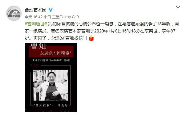 国家一级演员表演艺术家曹灿因癌症去世 享年87岁
