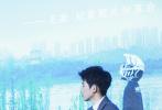 记录下王源18岁夏天的短片《没有哪个夏天像今年一样》,即将于1月9日正式在网络平台上线。1月8日,影片在北京举行放映分享会,王源现身映后活动,解读自己拍摄《没有哪个夏天像今年一样》的初衷,并向大家揭秘了海外留学及日常工作过程中的诸多点滴。