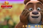 《熊出没·狂野大陆》:你真的需要这样简单的快乐