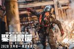 春节档大片云集 《紧急救援》为什么敢提前看片?