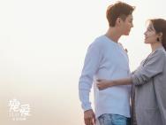 《宠爱》发布特辑 陈伟霆钟楚曦临场设计新婚情节