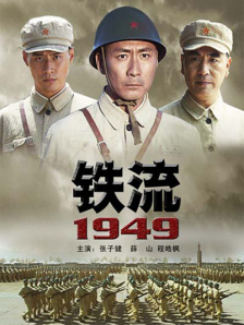 鐵(tie)流1949