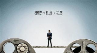 肖央《人潮汹涌》搭档刘德华 华仔一人分饰多角