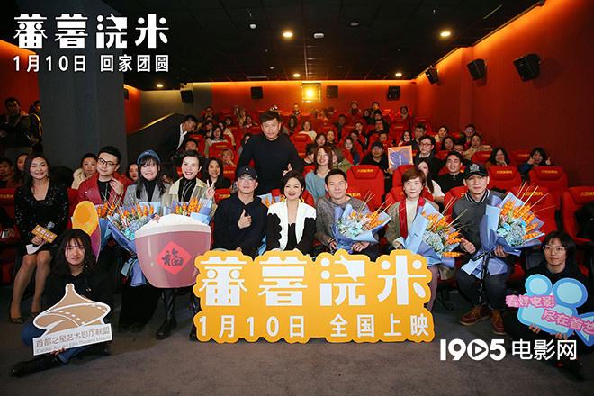 《蕃薯浇米》北京首映礼 杨贵媚献唱颂赞闽南往事
