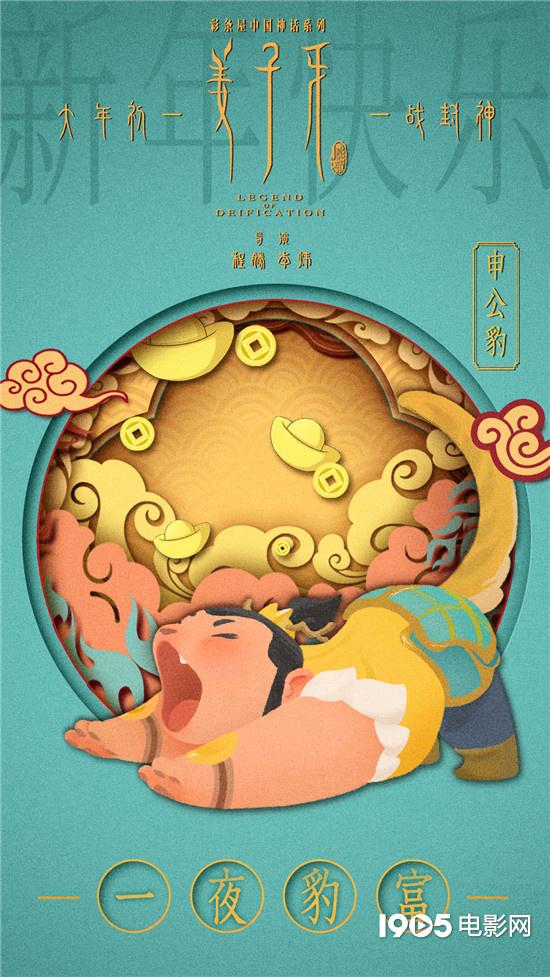 《姜子牙》Q版人物拜年海报 可盐可萌逗趣十足