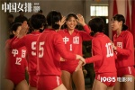 《中国女排》发布试听版推广曲 易烊千玺热血献唱