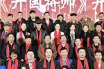 《开国将帅》北京开机 展现中国军人的光辉历史