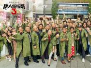 《唐人街探案3》路演 王宝强唱《恭喜发财2020》