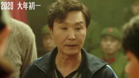 《中国女排》功勋教练预告